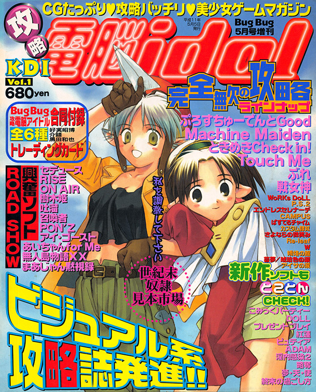 www.oldgamemags.net/infusions/downloads/images/dennouidol_1_kitsunebi_001.jpg