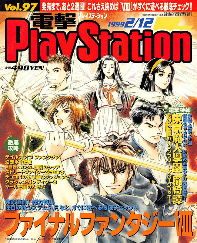 www.oldgamemags.net/infusions/downloads/images/dps_97_kitsunebi_001_1.jpg