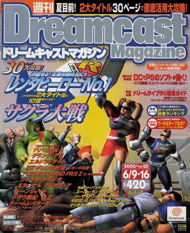 www.oldgamemags.net/infusions/downloads/images/dreamcast-jpn-072.jpg