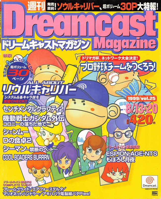www.oldgamemags.net/infusions/downloads/images/dreamcastom-034.jpg