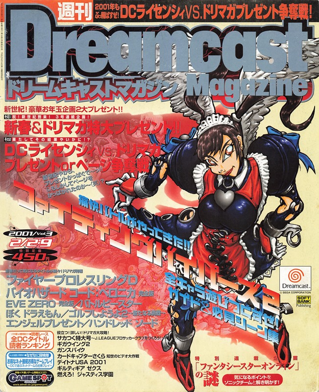 www.oldgamemags.net/infusions/downloads/images/dreamcastom-101.jpg