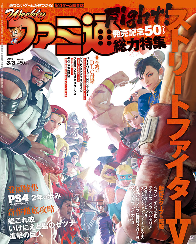 www.oldgamemags.net/infusions/downloads/images/famitsu_1420_001.jpg