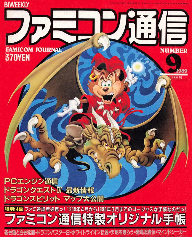 www.oldgamemags.net/infusions/downloads/images/famitsu_73_kitsunebi_001.jpg