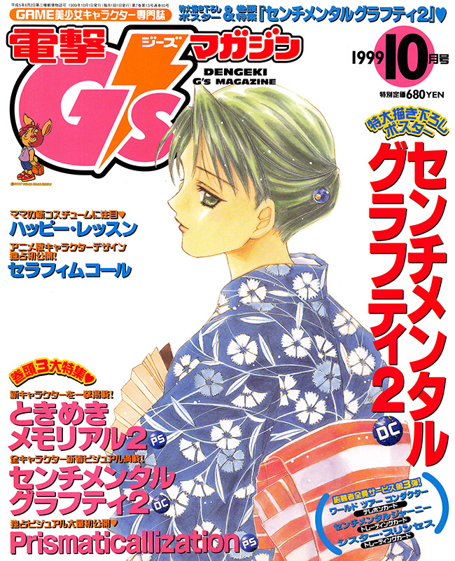 www.oldgamemags.net/infusions/downloads/images/gs_27_kitsunebi_001.jpg