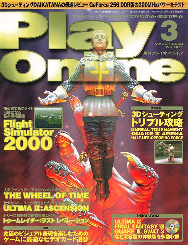 www.oldgamemags.net/infusions/downloads/images/po_021_kitsunebi_001.jpg