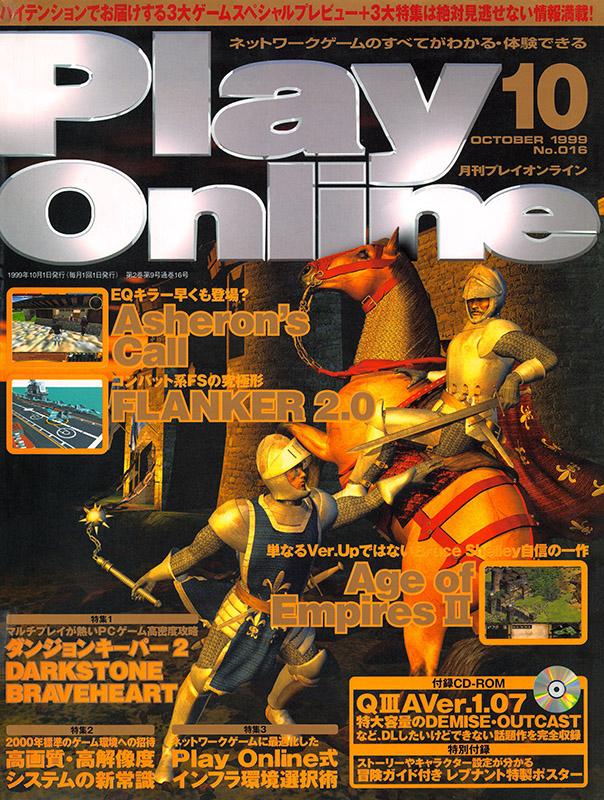 www.oldgamemags.net/infusions/downloads/images/po_16_kitsunebi_001_1.jpg