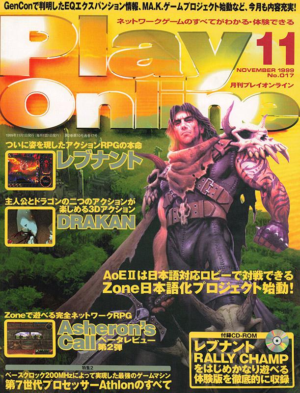 www.oldgamemags.net/infusions/downloads/images/po_17_kitsunebi_001.jpg